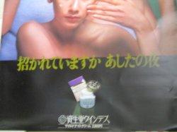 画像3: 資生堂「招かれていますか あしたの夜」B1サイズ ポスター/検;企業広告 宣伝コマーシャル
