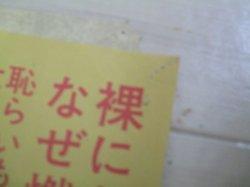 画像5: 若松孝二・監督「女子高校生(秘)課外サークル」東映 立看ポスター/検;ピンク映画 水城マコ