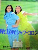 資生堂シャワーコロン B1サイズ ポスター/検;企業広告 駅貼り 宣伝 コマーシャル