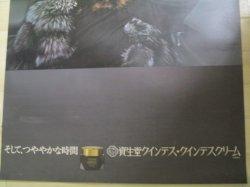 画像3: 資生堂クインテス「そして、つややかな時間」B1 ポスター/検;企業広告 宣伝 コマーシャル