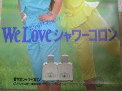 画像3: 資生堂シャワーコロン B1サイズ ポスター/検;企業広告 駅貼り 宣伝 コマーシャル