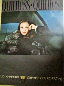 画像1: 資生堂クインテス「そして、つややかな時間」B1 ポスター/検;企業広告 宣伝 コマーシャル