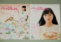 画像1: 芳根京子・主演「べっぴんさん」Part.1+2 全2巻 NHKドラマガイド