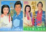 松嶋菜々子 唐沢寿明・主演「利家とまつ」NHK大河ドラマストーリー 前編・後編 全2巻
