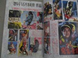 画像3: 東映ピンキー・バイオレンス浪漫アルバム/検;池玲子 杉本美樹さそり女番長
