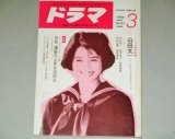 月刊ドラマ 1986年3月号/山田太一シナリオ創作講義、シナリオ「夢カメラ」(藤子不二雄・原作)ほか