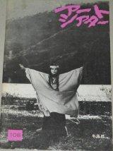 アートシアター 108 卑弥呼/監督・篠田正浩