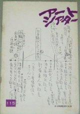 アートシアター 115 ある映画監督の生涯/監督・新藤兼人