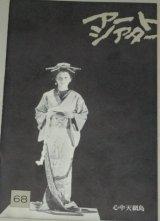アートシアター 68 心中天網島/監督・篠田正浩