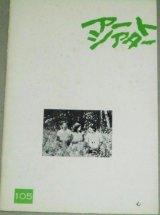 アートシアター 105 心/監督・新藤兼人