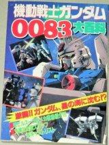 機動戦士ガンダム0083大百科/ケイブンシャの大百科511