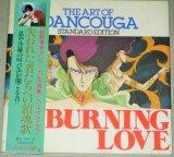 超獣機神ダンクーガ写真集 THE ART OF DANCOUGA BURNING LOVE 帯付