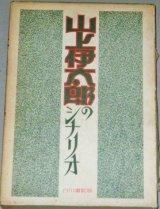 山上伊太郎のシナリオ/検;竹中労マキノ雅弘 稲垣浩