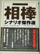 水谷豊・主演「相棒」シナリオ傑作選/帯付