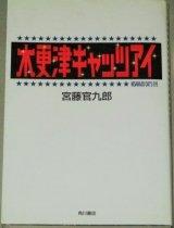 岡田准一・主演「木更津キャッツアイ」宮藤官九郎シナリオ集