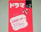 月刊ドラマ 1990年2月号/特集・松原敏春の世界「世界で一番君が好き!」ほか