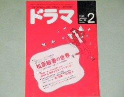 画像1: 月刊ドラマ 1990年2月号/特集・松原敏春の世界「世界で一番君が好き!」ほか