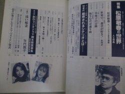 画像2: 月刊ドラマ 1990年2月号/特集・松原敏春の世界「世界で一番君が好き!」ほか