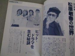 画像3: 月刊ドラマ 1990年2月号/特集・松原敏春の世界「世界で一番君が好き!」ほか