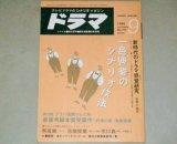 月刊ドラマ 1988年9月号/池端俊策「約束の旅」一色伸幸「恋をしましょう」ほか