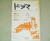 月刊ドラマ 1979年9月号/NHK大河ドラマ「草燃える」福田善之「大いなる朝」ほか