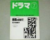 月刊ドラマ 1992年7月号/北川悦吏子「素顔のままで」(出演・中森明菜)ほか