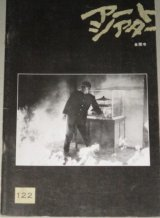 アートシアター 122 金閣寺/監督・高林陽一 原作・三島由紀夫