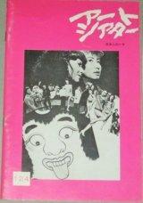 アートシアター 124 日本人のへそ/監督・須川栄三