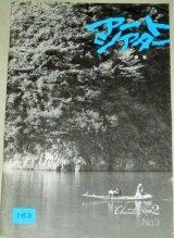 アートシアター 163 郷愁 /監督・中島丈博 *シャンテシネ2館名入