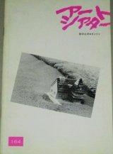 アートシアター 164 砂の上のロビンソン/監督・すずきじゅんいち