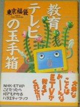 教育テレビの玉手箱(東京福袋・著)帯付 検;おかあさんといっしょ ひょっこりひょうたん島