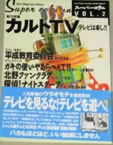 スーパーコラム2 カルトTV テレビは楽し!! 検;平成教育委員会ダウンタウン他