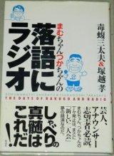 毒蝮三太夫&塚越孝 まむちゃんつかちゃんの落語にラジオ 帯付