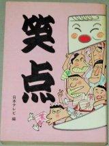 笑点 (1) 日本テレビ編