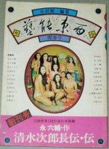 芸能東西 創刊号 1975年 小沢昭一・編 検;永六輔 一条さゆり今村昌平 高石ともや