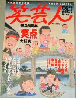画像1: 笑芸人 2000年夏号vol.2 祝35周年「笑点」大研究/ビートたけしのオールナイトニッポン
