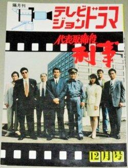 画像1: テレビジョンドラマ 37号/特集・代表取締役 刑事