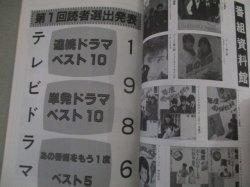 画像3: テレビジョンドラマ 19号/特集・毎度おさわがせします/'86ベストテン
