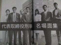 画像3: テレビジョンドラマ 37号/特集・代表取締役 刑事