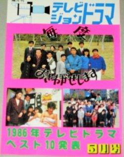 画像1: テレビジョンドラマ 19号/特集・毎度おさわがせします/'86ベストテン