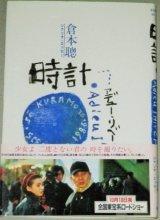 倉本聰シナリオ・エッセー「時計 アデュー・リベール」帯付