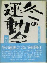 向田邦子TV作品集3「冬の運動会」初版・帯付/シナリオ集