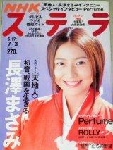 NHKステラ 2009年6/27-7/3号(表紙・長澤まさみ)天地人つばさPerfumeローリーほか