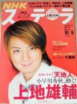 NHKステラ 2009年10/3-10/9号(表紙・上地雄輔)天地人ウェルかめ 上原ひろみ他