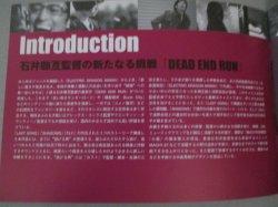 画像2: 伊勢谷友介 永瀬正敏・主演「DEAD END RUN」映画パンフ/監督・石井聰亙