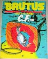 ブルータス 1983年2月号 特集・コマーシャル(CFがあるからTVが楽し)