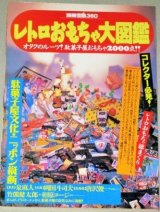 別冊宝島360 レトロおもちゃ大図鑑(オタクのルーツ!駄菓子屋おもちゃ2000点!!)
