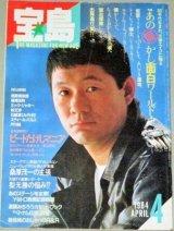 宝島 1984年4月号(表紙・ビートたけし)特集・あの懐かし面白ワールド/YMO石橋凌ほか