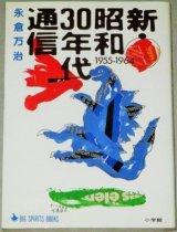新・昭和30年代通信1955-1964(永倉万治)BIG SPIRITS BOOK