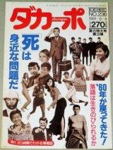 ダ・カーポ 1991年9/4号 特集・60年代が戻ってきた!